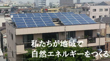 the Hottokan Edo Solar Plant #2